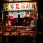 Essensstand Night Market Taiwan