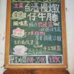 Menü in Mandarin Taiwan