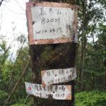 Wandern in Wulai
